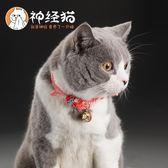 時尚寵物貓鈴鐺貓項圈貓飾品英短加菲幼貓寵物用品貓脖圈貓咪項鍊【店慶八八折】