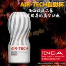 自愛器 日本TENGA-AIR TECH(超柔)空壓旋風飛機杯『包裝私密-芯love』