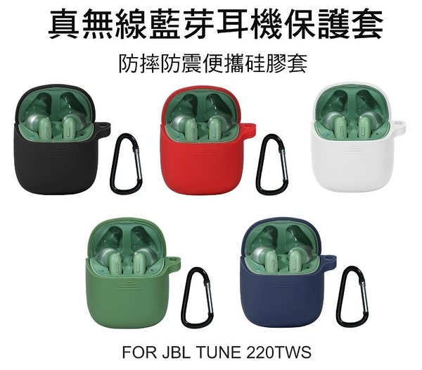 ~愛思摩比~JBL TUNE 220TWS 真無線運動藍芽耳機 保護套 防摔套 硅膠套 耳機收納包 附掛勾