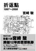 宮崎駿:折返點1997 2008