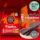 【TOPDRY 頂級乾燥】岩燒牛咬豬肉條(微辣) 2包/160g