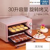 電烤箱 DKX-B30N1多功能電烤箱家用烘焙迷你全自動30升大容量220V 萬客城