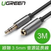 UGREEN 綠聯 3.5mm 音源延長線 3m (黑)