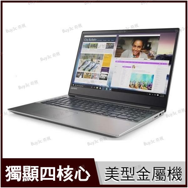 聯想 lenovo ideapad 720 81C70036TW【i5 8250U/15.6吋/AMD RX550/IPS/獨顯/四核/窄邊框/筆電/Win10/Buy3c奇展】81C70036