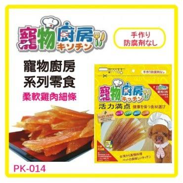 【寵物廚房】犬零食-柔軟雞肉細條150g (PK-014) *6包 (D311A14