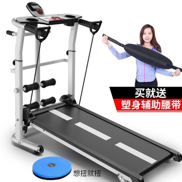健身器材家用款迷你機械跑步機 小型走步機靜音折疊加長簡易〖米娜小鋪〗YTL