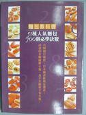 【書寶二手書T7/餐飲_ZBL】麵包教科書-51種人氣麵包700個必學訣竅!_Bread & Sweet