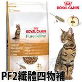 【培菓幸福寵物專營店】法國皇家》四物補系列《亮毛PF1 纖體PF2》貓飼料1.5kg