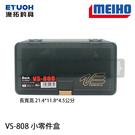 漁拓釣具 明邦 VS-808 [收納盒]