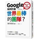 Google如何打造世界最棒的團隊?:用最少的人,創造最大的成果!