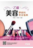 乙級美容技能檢定學術科完全指南(2018第二版)