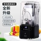 Blender帶罩沙冰機商用奶茶店靜音料理攪拌機帶罩冰沙機碎冰機MBS「時尚彩紅屋」