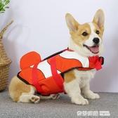 狗狗游泳衣服救生衣柯基法斗泰迪金毛大中小型犬寵物玩水專用夏裝【快速出貨】