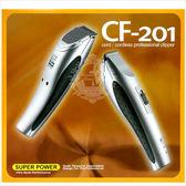 【保固一年】台灣製!CF-201強力馬達電動剪髮器-一組 [66825]
