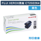 原廠碳粉匣 FUJI XEROX 黑色 CT202264 (2K)/適用 富士全錄 CP115w/CP116w/CP225w/CM115w/CM225fw
