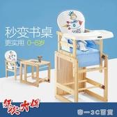 笑巴喜寶寶吃飯餐椅兒童椅子多功能實木兩用餐桌椅嬰兒飯桌座椅【帝一3C旗艦】YTL