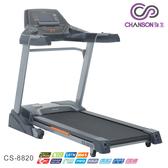 【強生CHANSON】CS-8820 i-跑步 電動跑步機