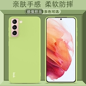 Imak 時尚 多彩殼 三星S21 5G 矽膠手機殼 膚感 保護殼 三星 Galaxy S21 5G 手機套