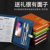 筆記本 多功能充電商務會議筆記本A5活頁本可拆卸扣環手賬套裝帶充電寶的筆記本