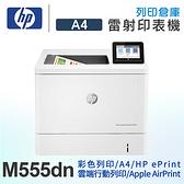 HP Color LaserJet Enterprise M555dn 辦公用彩色雷射印表機 /適用 W2120A系列 / W2120X系列