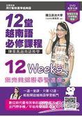 12堂越南語必修課程  陳凰鳳越南語教學 (附DVD光碟)