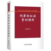 刑事訴訟法實例解析(2版)