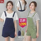 【五折價$399】糖罐子造型口袋側雙釦素面吊帶褲→預購(S-L)【KK6333】