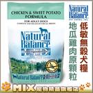 ◆MIX米克斯◆【現折300元】美國NB.Natural Balance地瓜雞肉全犬低敏配方【26磅】