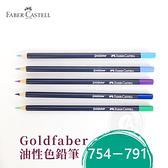『ART小舖』Faber-Castell 德國輝柏 goldfaber 油性色鉛筆 754-791 單支