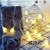彩燈閃燈串燈滿天星星小燈泡臥室裝飾【YYJ-1739】