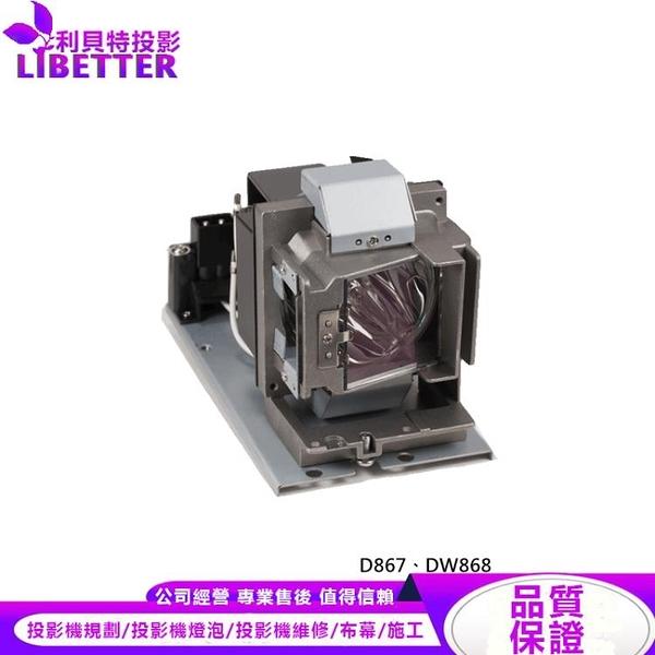 VIVITEK 5811118924-SVV 原廠投影機燈泡 For D867、DW868