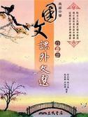 (二手書)高中國文課外文選(1)