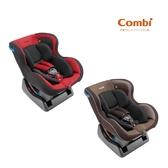 Combi WEGO 安全汽車座椅-城堡棕 、宮廷紅