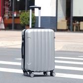 韓版行李箱男女20寸小型萬向輪拉桿皮箱24寸大學生旅行密碼箱28寸  ATF  聖誕鉅惠