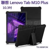 【四角強化】聯想 Lenovo Tab M10 FHD Plus 10.3吋 TB-X606 支架防摔軟套/二段可立式/矽膠保護套-ZW