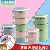 不銹鋼保溫飯盒分格便當盒學生餐盒雙層三層多層日式保溫桶泡面碗