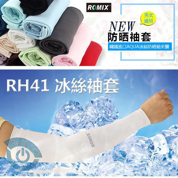 ROMIX RH41 高級防曬冰袖 冰袖 冰涼袖套 男女通用防曬袖套 T超薄袖套