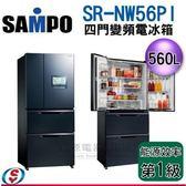 【信源電器】560公升【SAMPO聲寶AIE智慧節能四門變頻電冰箱】SR-NW56PI