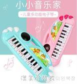 兒童電子琴初學者寶寶早教音樂玩具 0-1-2-3歲女孩嬰幼兒小鋼琴 NMS漾美眉韓衣