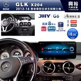 【JHY】2013~16年BENZ GLK X204專用10.25吋G6系列安卓主機*導航+ZLink+8核心6+64G