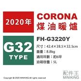 日本代購 空運 2020新款 CORONA FH-G3220Y 煤油暖爐 煤油爐 暖氣 6坪 5L油箱 日本製