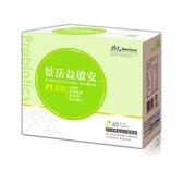 景岳益敏安益生菌粉包 60包/盒  (低溫宅配服務,不適用超商取貨) (效期2020.11.7)