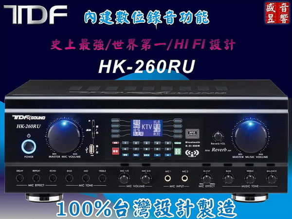 盛昱音響 ~ TDF HK-260RU 多功能數位流錄放音系統 NFC連線綜合擴大機260W+260W  ~ 現貨