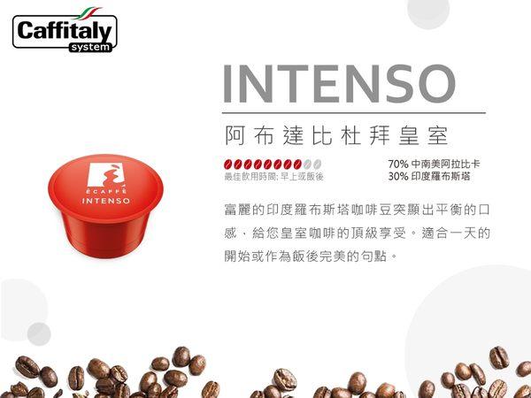 Caffitaly膠囊咖啡[阿布達比杜拜皇室風味-intenso] 伯朗咖啡膠囊 燦坤Tiziano 聲寶膠囊咖啡機適用 EZcap