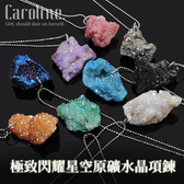 《Caroline 》★浪漫 星空款極致閃耀不規則天然原礦絕美配飾  項鍊69729