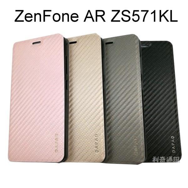【Dapad】卡夢隱扣皮套 ASUS ZenFone AR (ZS571KL) / Ares (ZS572KL)