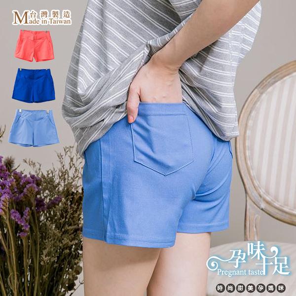 搶眼繽紛色系孕婦托腹短褲 五色 台灣製【COD608】孕味十足 孕婦裝