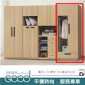 《固的家具GOOD》023-004-AG 威特原橡木2.5尺單門內鏡衣櫥/衣櫃(271)【雙北市含搬運組裝】