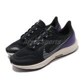 Nike 慢跑鞋 Wmns Air Zoom Pegasus 36 Shield 黑 紫 女鞋 運動鞋 【ACS】 AQ8006-002