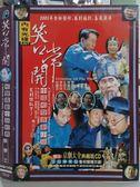 挖寶二手片-O06-055-正版DVD*相聲【笑口常開-解學士/DVD+CD】-相聲喜劇小品經典